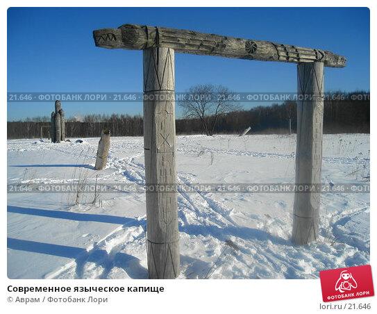 Современное языческое капище, фото № 21646, снято 25 февраля 2007 г. (c) Аврам / Фотобанк Лори