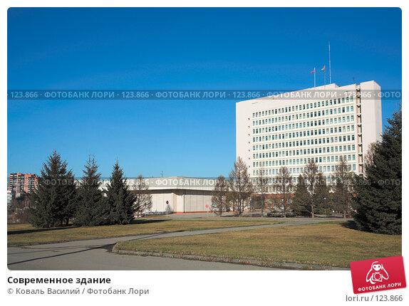 Купить «Современное здание», фото № 123866, снято 5 ноября 2006 г. (c) Коваль Василий / Фотобанк Лори