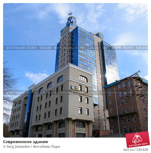 Купить «Современное здание», фото № 129630, снято 7 октября 2004 г. (c) Serg Zastavkin / Фотобанк Лори