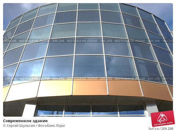 Современное здание, фото № 209298, снято 27 мая 2017 г. (c) Сергей Шульгин / Фотобанк Лори