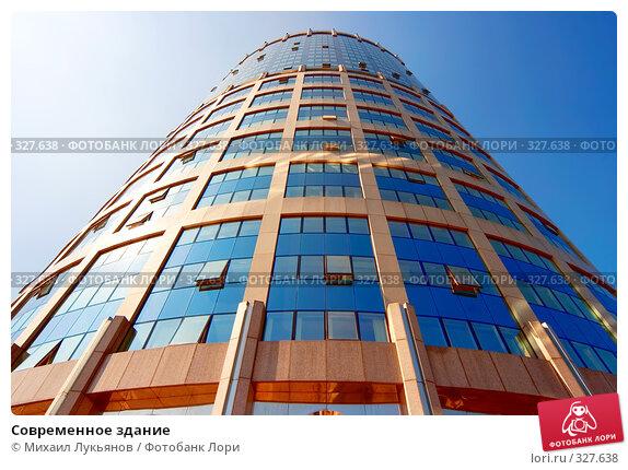 Современное здание, фото № 327638, снято 12 июля 2007 г. (c) Михаил Лукьянов / Фотобанк Лори