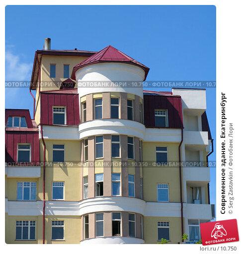 Современное здание. Екатеринбург, фото № 10750, снято 4 июня 2005 г. (c) Serg Zastavkin / Фотобанк Лори
