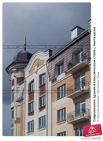 Современное здание в классическом стиле с пентхаусом, фото № 320626, снято 26 июня 2017 г. (c) Максим Пименов / Фотобанк Лори