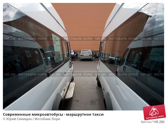 Современные микроавтобусы - маршрутное такси, фото № 145286, снято 12 сентября 2007 г. (c) Юрий Синицын / Фотобанк Лори