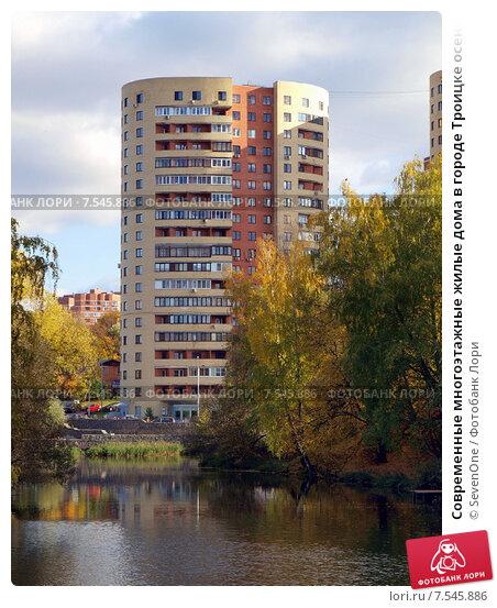 Купить «Современные многоэтажные жилые дома в городе Троицке осенью», фото № 7545886, снято 5 октября 2014 г. (c) SevenOne / Фотобанк Лори