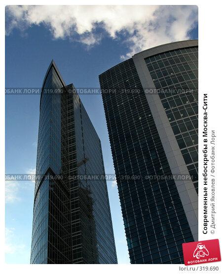 Современные небоскребы в Москва-Сити, фото № 319690, снято 11 августа 2006 г. (c) Дмитрий Яковлев / Фотобанк Лори