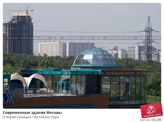 Современные здания Москвы, фото № 60290, снято 28 мая 2007 г. (c) Юрий Синицын / Фотобанк Лори