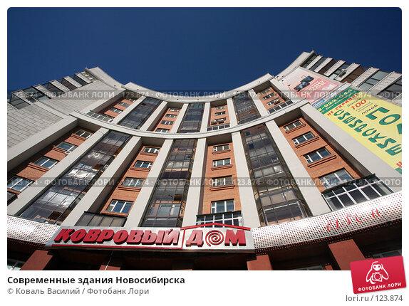 Современные здания Новосибирска, фото № 123874, снято 5 ноября 2006 г. (c) Коваль Василий / Фотобанк Лори