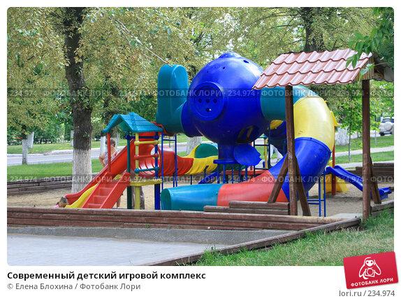 Современный детский игровой комплекс, эксклюзивное фото № 234974, снято 19 июля 2007 г. (c) Елена Блохина / Фотобанк Лори