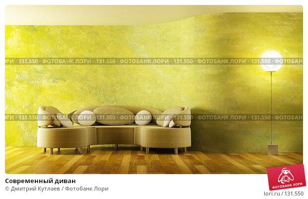 Купить «Современный диван», иллюстрация № 131550 (c) Дмитрий Кутлаев / Фотобанк Лори