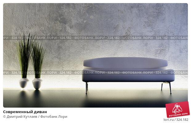 Современный диван, иллюстрация № 324182 (c) Дмитрий Кутлаев / Фотобанк Лори