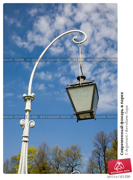 Современный фонарь в парке, фото № 63590, снято 18 мая 2007 г. (c) Argument / Фотобанк Лори