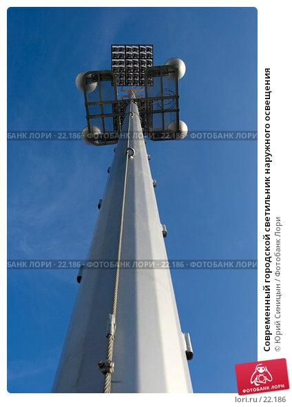 Современный городской светильник наружного освещения, фото № 22186, снято 8 марта 2007 г. (c) Юрий Синицын / Фотобанк Лори