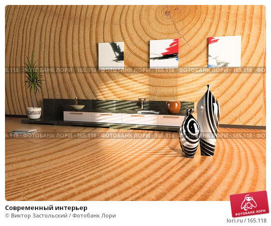 Современный интерьер, иллюстрация № 165118 (c) Виктор Застольский / Фотобанк Лори
