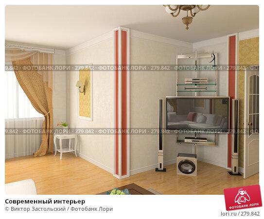Современный интерьер, иллюстрация № 279842 (c) Виктор Застольский / Фотобанк Лори