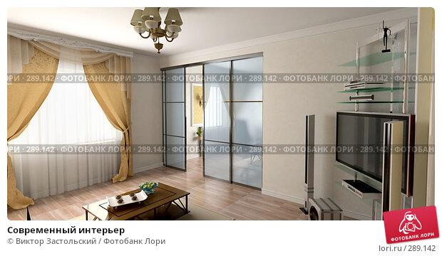 Современный интерьер, иллюстрация № 289142 (c) Виктор Застольский / Фотобанк Лори