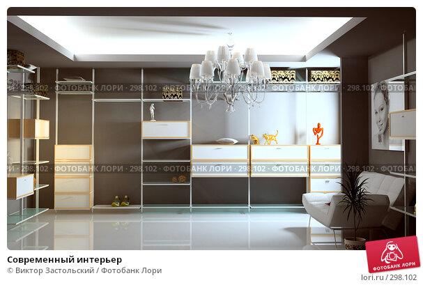 Современный интерьер, иллюстрация № 298102 (c) Виктор Застольский / Фотобанк Лори