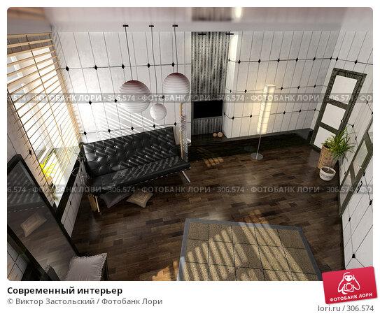 Современный интерьер, иллюстрация № 306574 (c) Виктор Застольский / Фотобанк Лори
