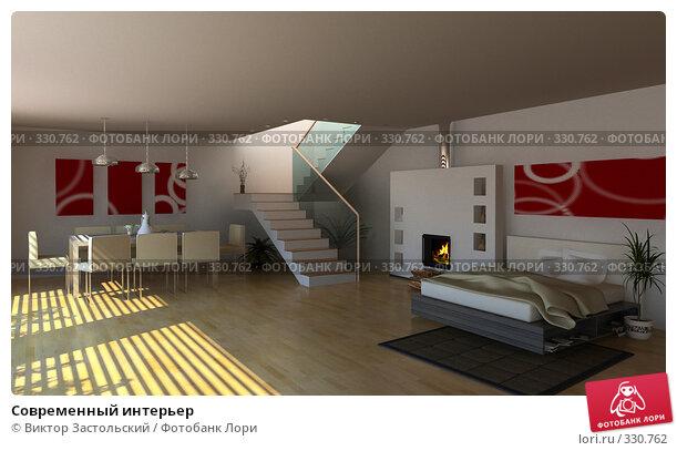 Современный интерьер, иллюстрация № 330762 (c) Виктор Застольский / Фотобанк Лори