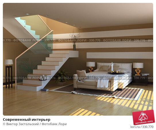 Современный интерьер, иллюстрация № 330770 (c) Виктор Застольский / Фотобанк Лори