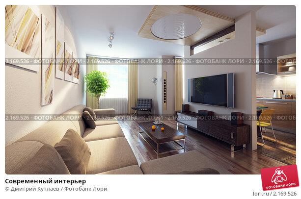 Купить «Современный интерьер», иллюстрация № 2169526 (c) Дмитрий Кутлаев / Фотобанк Лори