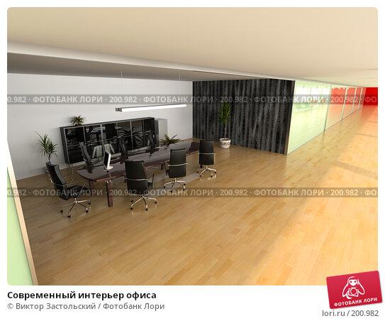 Современный интерьер офиса, иллюстрация № 200982 (c) Виктор Застольский / Фотобанк Лори