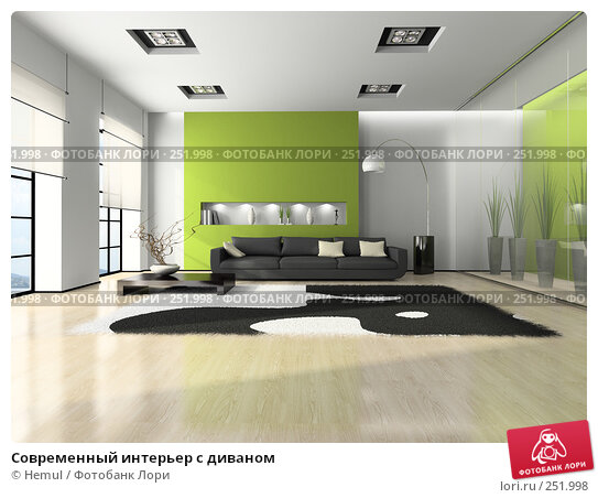 Современный интерьер с диваном, иллюстрация № 251998 (c) Hemul / Фотобанк Лори