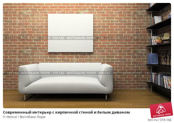 Купить «Современный интерьер с кирпичной стеной и белым диваном», иллюстрация № 319142 (c) Hemul / Фотобанк Лори