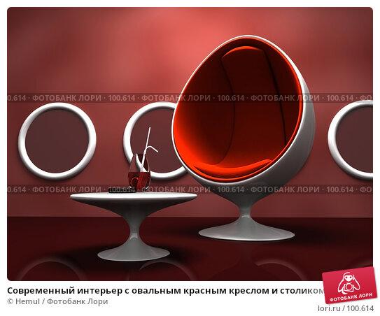 Современный интерьер с овальным красным креслом и столиком, иллюстрация № 100614 (c) Hemul / Фотобанк Лори