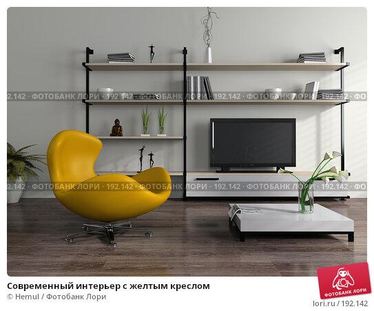 Современный интерьер с желтым креслом, иллюстрация № 192142 (c) Hemul / Фотобанк Лори