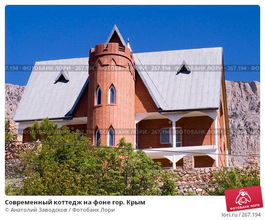 Современный коттедж на фоне гор. Крым, фото № 267194, снято 16 мая 2007 г. (c) Анатолий Заводсков / Фотобанк Лори