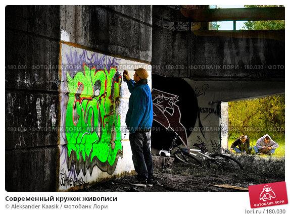 Современный кружок живописи, фото № 180030, снято 20 июля 2017 г. (c) Aleksander Kaasik / Фотобанк Лори