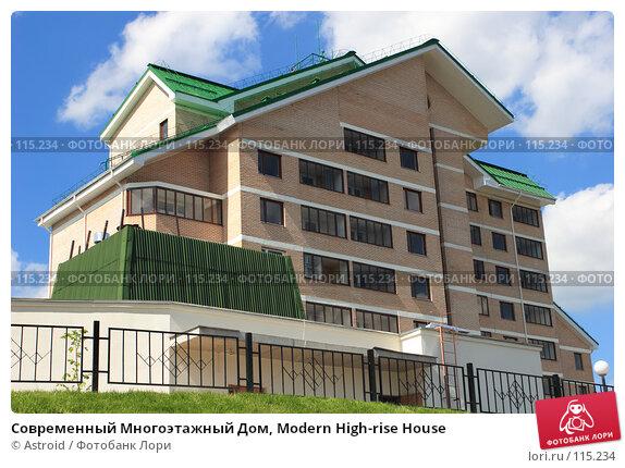 Современный Многоэтажный Дом, Modern High-rise House, фото № 115234, снято 10 августа 2005 г. (c) Astroid / Фотобанк Лори