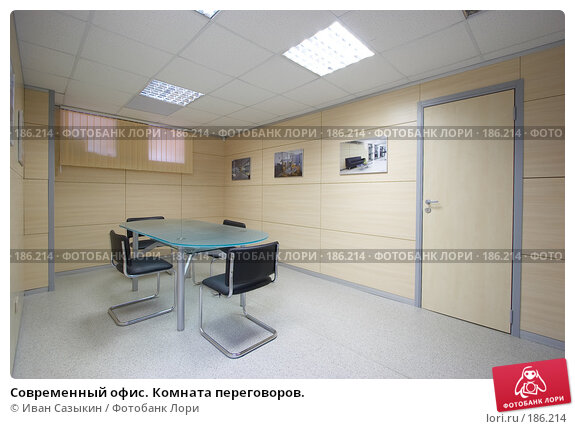 Современный офис. Комната переговоров., фото № 186214, снято 31 августа 2007 г. (c) Иван Сазыкин / Фотобанк Лори