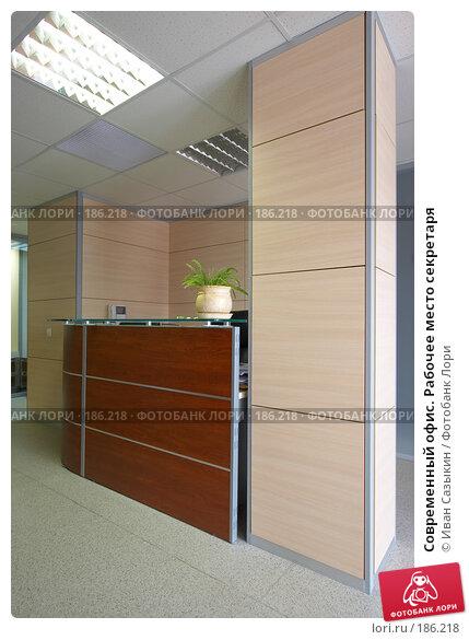 Современный офис. Рабочее место секретаря, фото № 186218, снято 31 августа 2007 г. (c) Иван Сазыкин / Фотобанк Лори