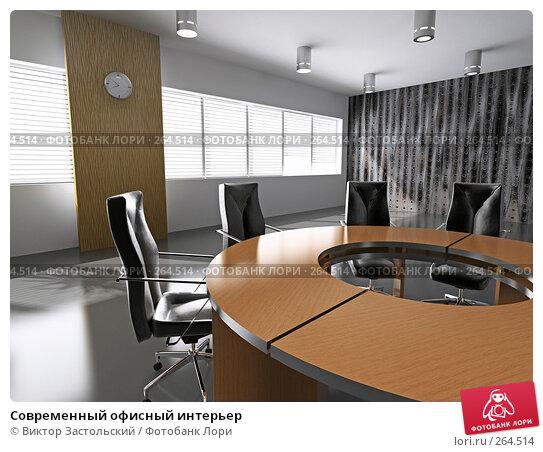 Современный офисный интерьер, иллюстрация № 264514 (c) Виктор Застольский / Фотобанк Лори