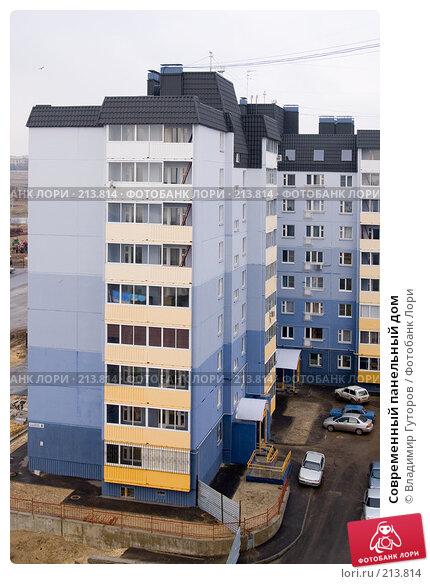 Современный панельный дом, фото № 213814, снято 4 марта 2008 г. (c) Владимир Гуторов / Фотобанк Лори