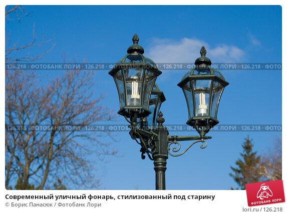Купить «Современный уличный фонарь, стилизованный под старину», фото № 126218, снято 21 ноября 2007 г. (c) Борис Панасюк / Фотобанк Лори