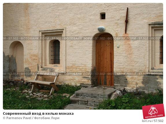 Современный вход в келью монаха, фото № 57502, снято 27 июня 2007 г. (c) Parmenov Pavel / Фотобанк Лори