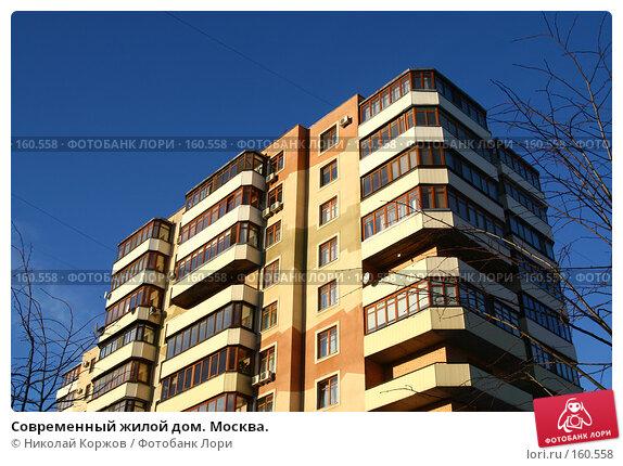 Современный жилой дом. Москва., фото № 160558, снято 23 декабря 2007 г. (c) Николай Коржов / Фотобанк Лори