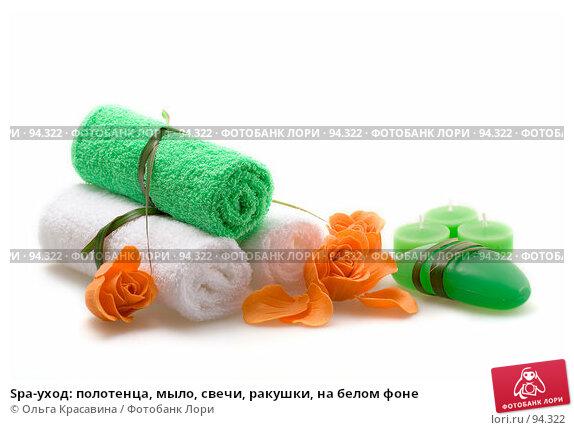 Spa-уход: полотенца, мыло, свечи, ракушки, на белом фоне, фото № 94322, снято 6 октября 2007 г. (c) Ольга Красавина / Фотобанк Лори