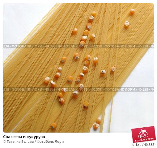 Спагетти и кукуруза, эксклюзивное фото № 40338, снято 8 февраля 2006 г. (c) Татьяна Белова / Фотобанк Лори