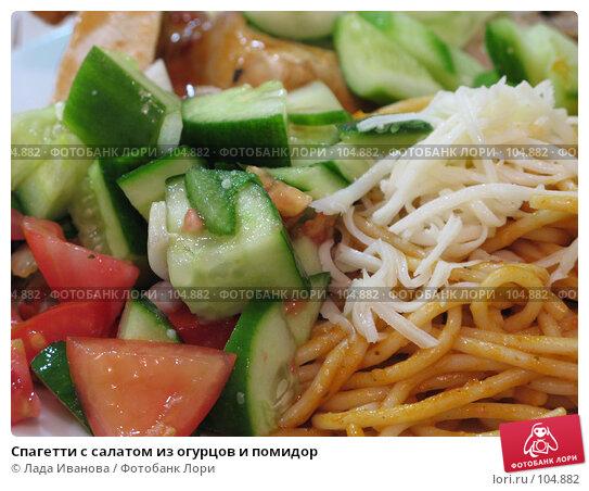 Спагетти с салатом из огурцов и помидор, фото № 104882, снято 26 октября 2016 г. (c) Лада Иванова / Фотобанк Лори