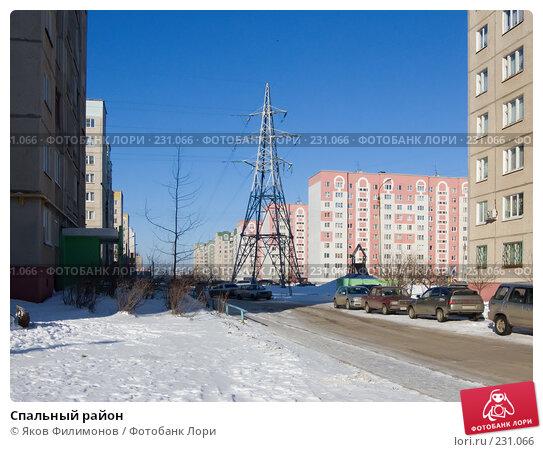 Спальный район, фото № 231066, снято 22 марта 2008 г. (c) Яков Филимонов / Фотобанк Лори