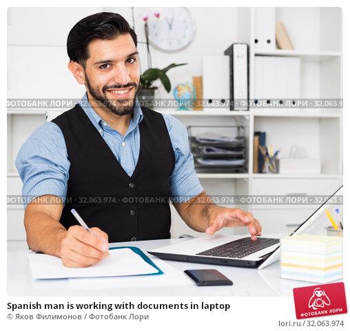 Spanish man is working with documents in laptop. Стоковое фото, фотограф Яков Филимонов / Фотобанк Лори
