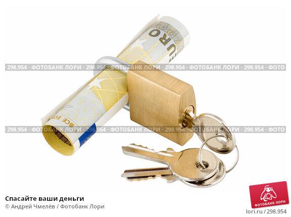 Спасайте ваши деньги, фото № 298954, снято 28 января 2008 г. (c) Андрей Чмелёв / Фотобанк Лори