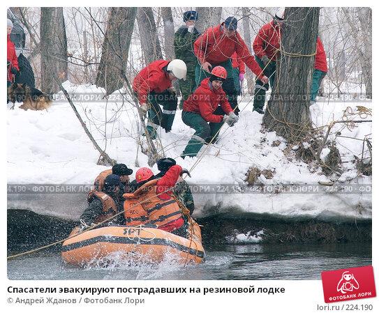 Спасатели эвакуируют пострадавших на резиновой лодке, фото № 224190, снято 5 марта 2008 г. (c) Андрей Жданов / Фотобанк Лори