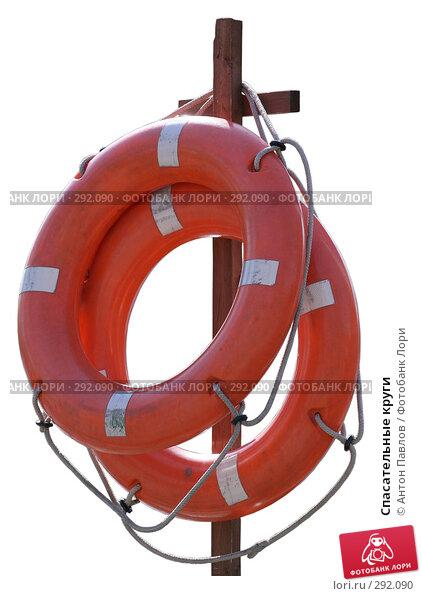 Купить «Спасательные круги», фото № 292090, снято 9 апреля 2008 г. (c) Антон Павлов / Фотобанк Лори