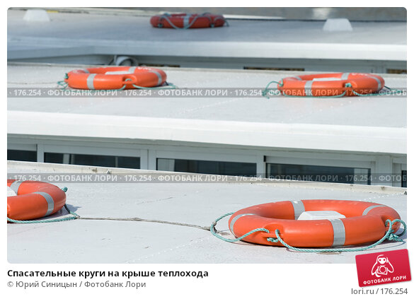 Спасательные круги на крыше теплохода, фото № 176254, снято 24 августа 2007 г. (c) Юрий Синицын / Фотобанк Лори