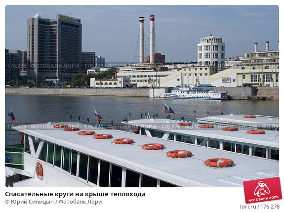 Купить «Спасательные круги на крыше теплохода», фото № 176278, снято 24 августа 2007 г. (c) Юрий Синицын / Фотобанк Лори